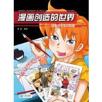 漫画创造的世界 动漫技法实战教程