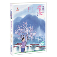 阿嬷家的樱花,开了――台湾儿童文学馆・精品美文