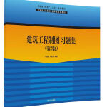 建筑工程制图习题集(第2版)