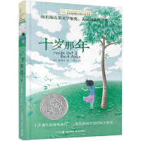 新版・长青藤国际大奖小说书系――十岁那年