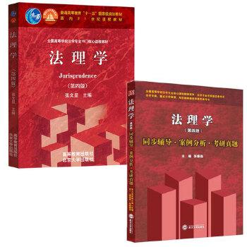 张文显 法理学 第四版第4版 高等教育出版社/北京大学出版社 教材+同步辅导案例分析