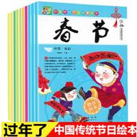 中国传统节日故事绘本全套10册带拼音中英文对照双语版图画书儿童英语读物注音版 宝宝睡前故事书幼儿绘本0-3-4-5-6周岁正版图书