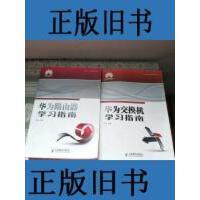 【二手旧书9成新】华为交换机学习指南【内有彩笔划线字迹】,华?