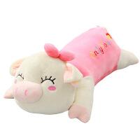 毛绒公仔娃娃送女生 猪公仔布娃娃床上长条抱枕头小猪玩偶可爱男孩毛绒玩具女生日礼物