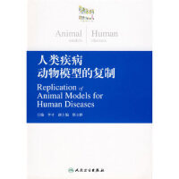 【新书店正版】人类疾病动物模型的复制李才人民卫生出版社9787117102667