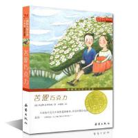 苦涩巧克力 国际大奖儿童文学小说系列小学生课外阅读书籍7-8-9-10-12周岁三年级必读四五六故事书3-4-6畅销读