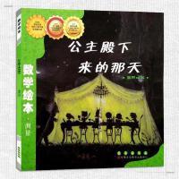 数学绘本测量公主殿下来的那天面积比较刘永昭3-6-8岁幼儿园小学生一二三四年级数学故事书籍少幼儿童数学思维启蒙训练长春