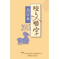 2015年 咬文嚼字 合�本 《咬文嚼字》��部 � 上海�\�C文章出版社