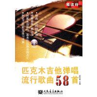 匹克木吉他弹唱流行歌曲58首(附MP3一张)
