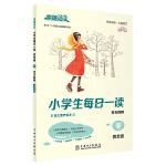 快捷语文 小学生每日一读 四年级 冬(冬天的树)全彩版