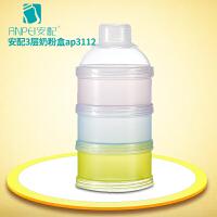 安配奶粉盒 简单轻便型奶粉盒 婴幼儿用品 三层PP奶粉格