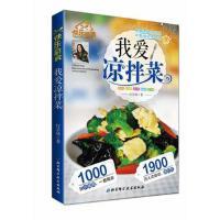 【二手旧书9成新】我爱凉拌菜-快乐厨房-灯芯绒-9787530460955 北京科学技术出版社