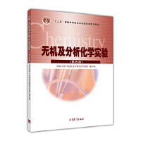 【新书店正版】无机及分析化学实验(第5版)南京大学《无机及分析化学实验》编写组高等教育出版社9787040433227
