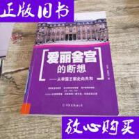 [二手旧书9成新]爱丽舍宫的断想:从帝国王朝走向共和 /李涛、姜?