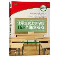 【二手旧书9成新】让学生爱上学习的165个课堂游戏/常青藤 (美)卢安・约翰逊,赵娜,王冬云