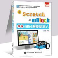 用Scratch与mBlock玩转mBot智能机器人 scratch趣味编程书儿童图形化编程中小学生创客steam创新