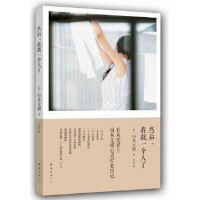 然后,我就一个人了 (日)山本文绪,李洁 南海出版公司 9787544252829 『新华书店 稀缺收藏书籍』