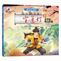 中国动画典藏――宝莲灯2 孝沉香劈山救母