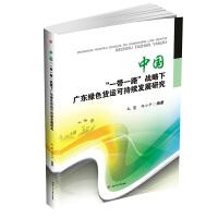 """中国""""一带一路""""战略下广东绿色货运可持续发展研究"""