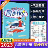 黄冈小状元同步作文六年级上部编人教版六年级上册2021版