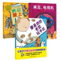 【家庭教育】再见电视机+要是你给老鼠玩手机+疯狂爱上书 儿童绘本3-6-9周岁幼儿园经典畅销书籍 宝宝认知故事书 0-