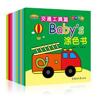 Baby's涂色书(1-10本)动物 食物 人物 果蔬 服饰 交通工具 建筑 自然 物品植物全10册少儿幼儿启蒙认知绘