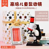 六一儿童节礼物送孩子生日毕业礼物 高倍儿童显微镜1200倍 天文望远镜 中小学生生物科学实验 显微镜+12标本 【部分