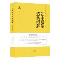 2020版初中语法逐条细解 语法词法句法扩句拆句细解