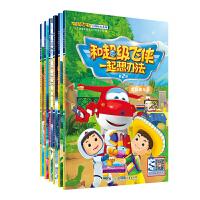 正版全新 飞侠启智绘本系列:和飞侠一起想办法 第二辑(套装全6册)