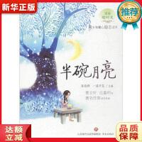 半碗月亮--青春暖时光系列丛书 陈晓辉、一路开花 济南出版社9787548827580【新华书店 全新正版书籍】