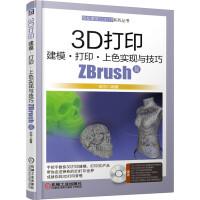 3D打印建模・打印・上色实现与技巧 ZBrush篇