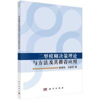 二型模糊决策理论与方法及其推荐应用