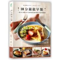 【预售】台版 10分钟做早餐:一个人吃、两人吃、全家吃都充满幸福的120道早餐提案【畅销修订版】