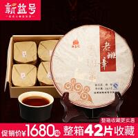 【整箱优惠】【42饼整箱收藏】新益号 老班章 普洱茶熟茶