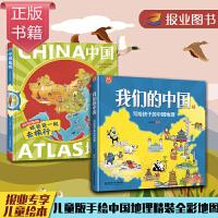 【现货包邮】我们的中国―写给孩子的中国地理+中国地图:跟爸爸一起去旅行(百科知识版)套装