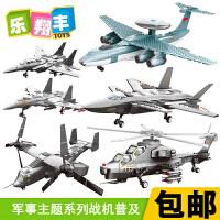 【直降3折起】军事主题系列 飞机普及益智积木拼插玩具