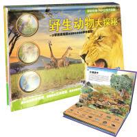 野生动物大探秘 超级炫酷3D立体书儿童大百科全书 动物世界书 3d科普立体书 趣味翻翻书 儿童玩具书 少儿科普 畅销儿