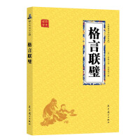 正版 格言联壁 众阅国学馆 双色板 原文 注释 中国古典文学 国学经典 传统文化 课外读物