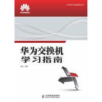 华为交换机学习指南王达人民邮电出版社9787115333582