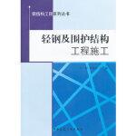 轻钢及围护结构工程施工孙韬,李继才中国建筑工业出版社9787112133628