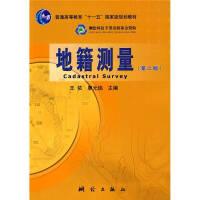 地籍测量(第2版) 王侬、廖云焰