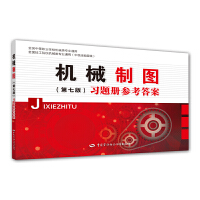 机械制图(第七版)习题册参考答案