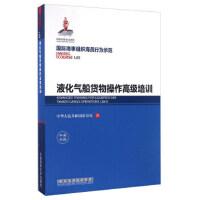 液化气船货物操作高级培训:中英对照 【正版图书,售后保证】