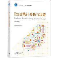 Excel统计分析与决策 第3版 于洪彦 朱辉煌 申文果 高等教育出版社