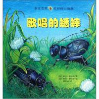 亲近自然奇妙的小动物:歌唱的蟋蟀 9787531342755