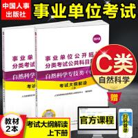 中国人事官方教材2018年事业单位编制考试用书自然科学专技类C类职业能力倾向测验综合应用能力c类公开 事业单位考试用书