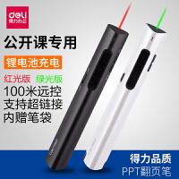 得力2801远距离激光投影笔ppt翻页笔充电遥控笔教学电子笔教鞭演示器 会议投影激光笔