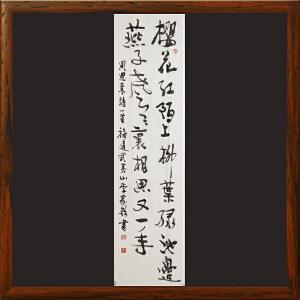 《周总理诗:春日偶成》李家钦 福建书法家协会理事、建阳书协主席 RW416