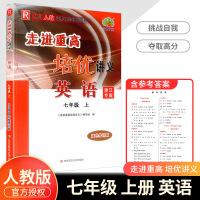 2021版走进重高培优讲义七年级上册英语人教版