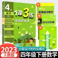 1课3练四年级下册数学人教版2021新版单元达标测试一课三练春雨教育